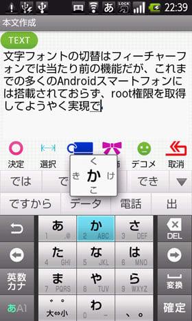 「iWnn IME - SH edition」の文字入力画面