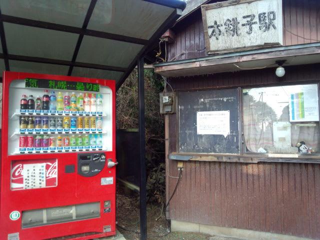 銚子で札幌の天気を知る