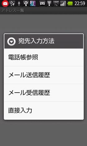 spモードメールアプリ4300では宛先をグループから選択することはできない