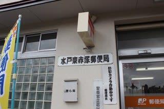 ぶらり旅・水戸東赤塚郵便局(茨...