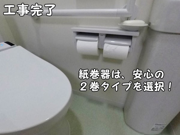 押入れのトイレ化。完成写真・紙巻器
