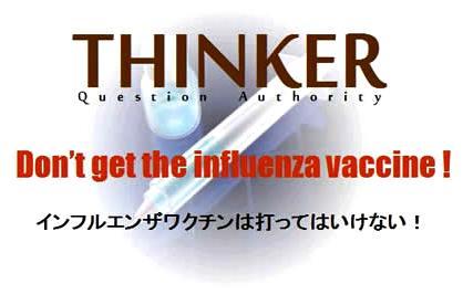 2009 08 28 新型インフルエンザのワクチンは、その危険性が様々に指摘されています。【わが郷】