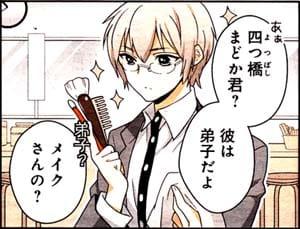 Manga_club_or_2013_04_p127b