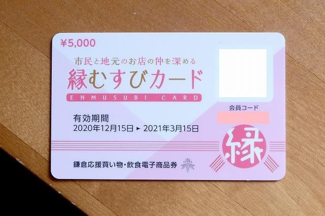 カード 鎌倉 縁結び