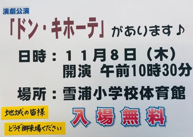 「ドン・キホーテ」劇団がやってくるよ!!(雪浦小学校 演劇公演)