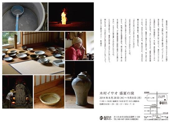 20148kimurablog2
