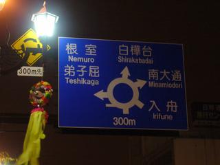釧路駅前にあった道路標識