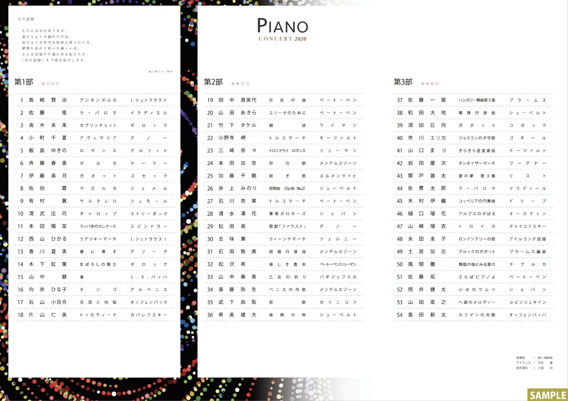 デザインテンプレートピアノ発表会プログラム作成印刷