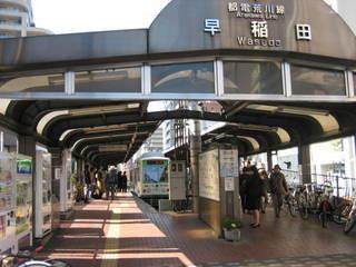 「都電  早稲田」の画像検索結果