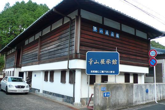 県 有 田町 佐賀