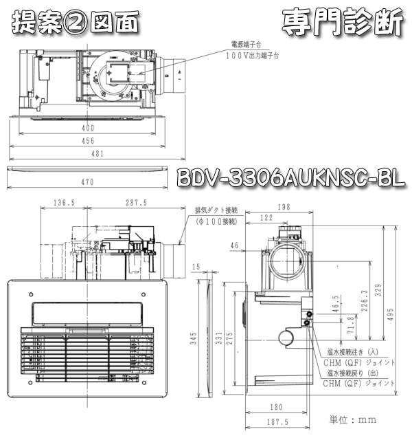 ノーリツ製給湯式暖房_BDV-3306AUKNSC-BL図面