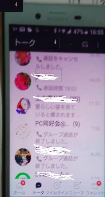 Pc line グループ 通話