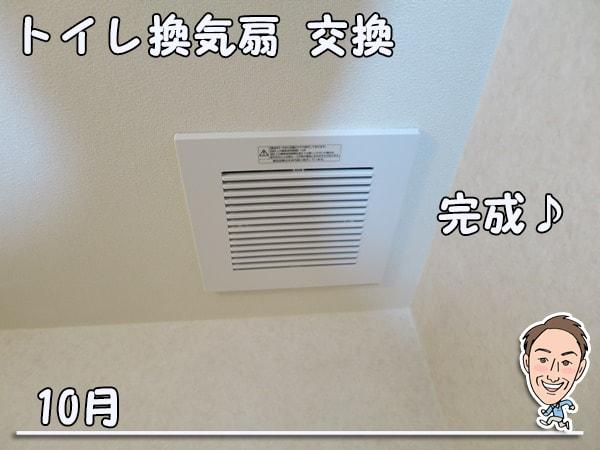 博多の建築士三兄弟_トイレ換気扇FY-24B7/56