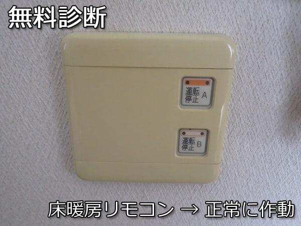 ノーリツ製GTH-2413AWXH床暖房リモコン