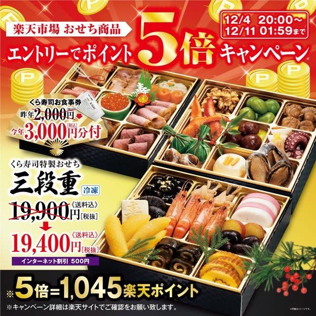 くら 寿司 ネット 予約