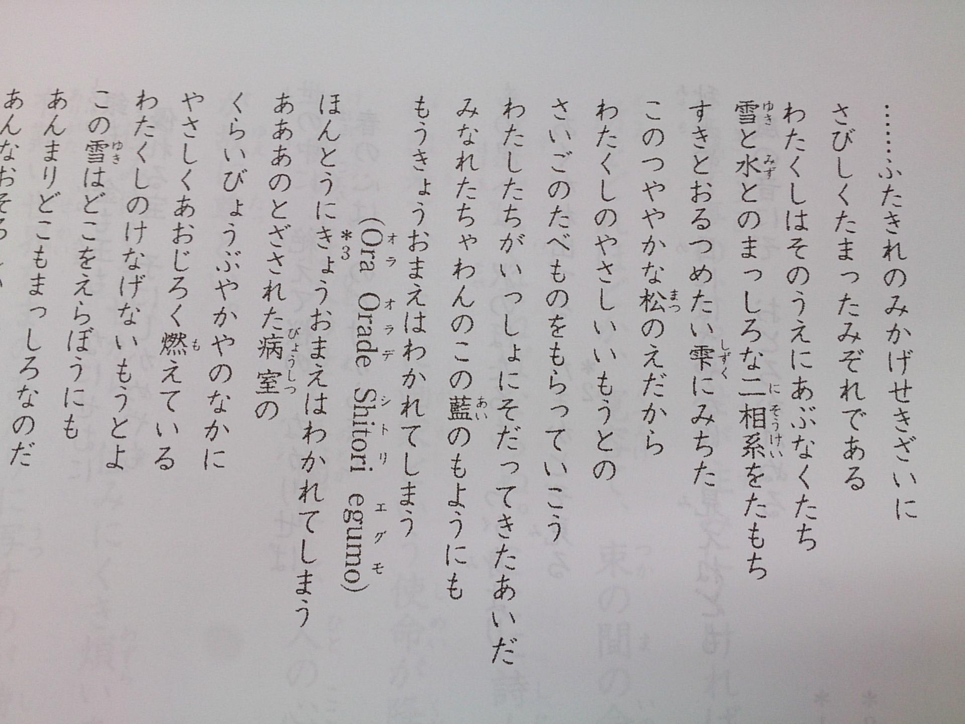 永訣の朝 - 小・中学生学習塾 【...