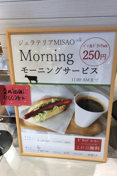 【ミルク工房ジェラテリアMISAO エブリイ津高店】モーニング始めました!