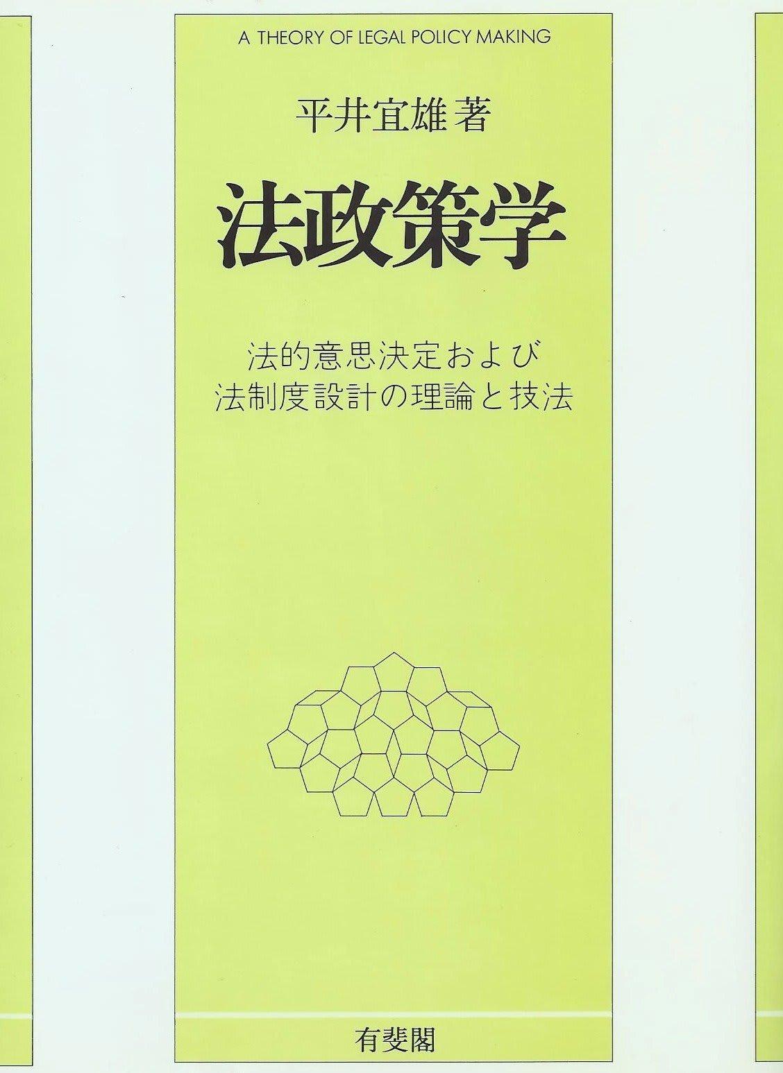 中央大学 VS 東京大学(その76-1 ユニークな民法学者対決) - デンカ ...