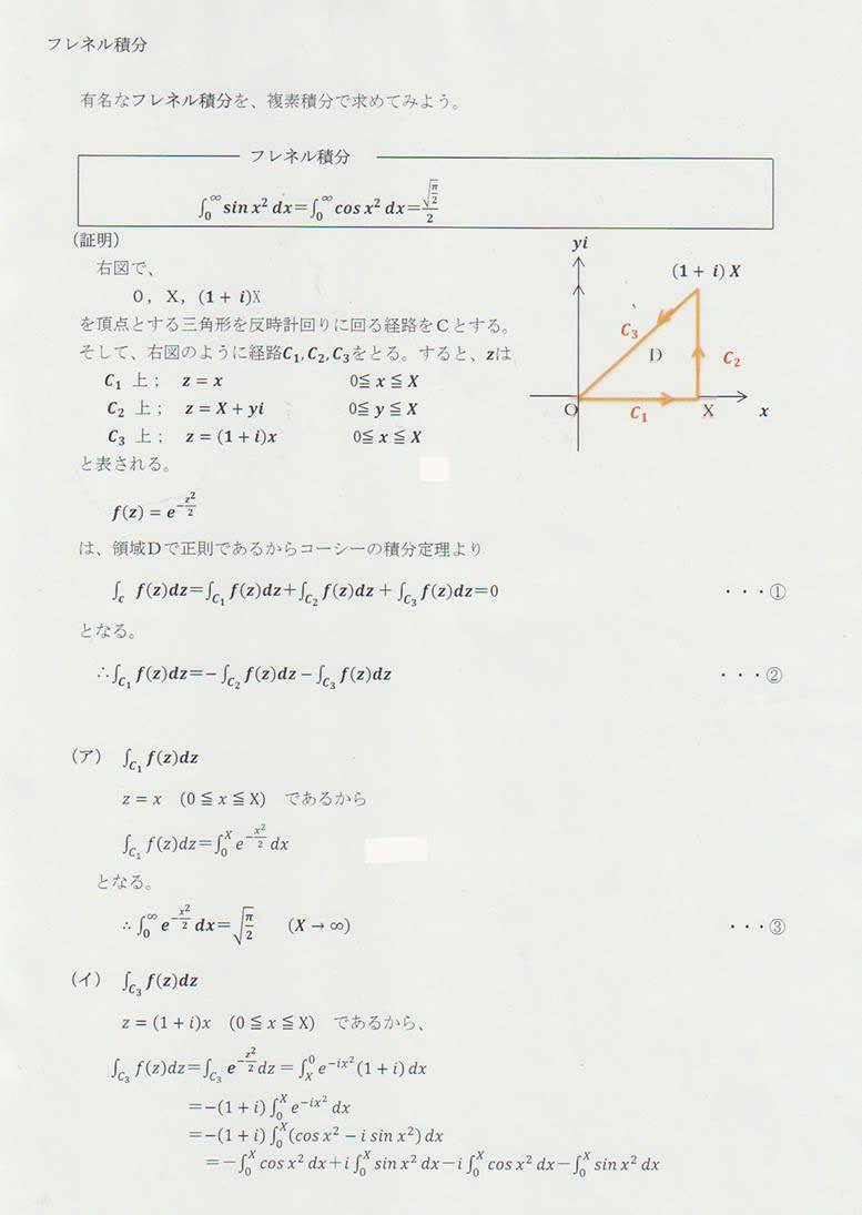 フレネル積分 ~複素解析学から ...
