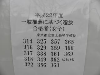 推薦 発表 都立 令和3年度都立高等学校入学者選抜応募状況(推薦応募)|東京都