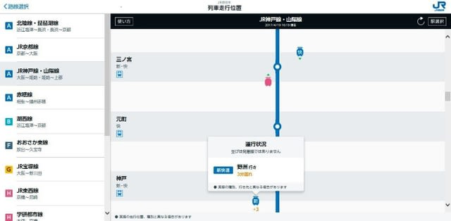 Jr 西日本 列車 走行 位置 サービス概要:JR西日本列車運行情報