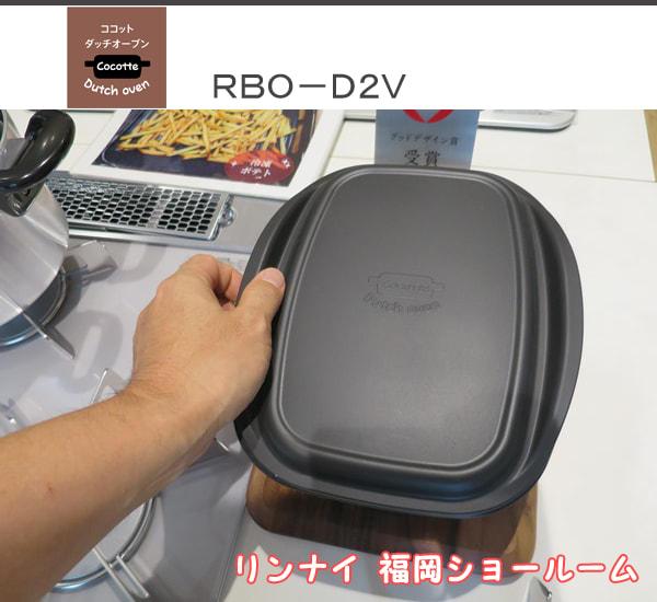 福岡ショールーム展示品:RBO-D2V