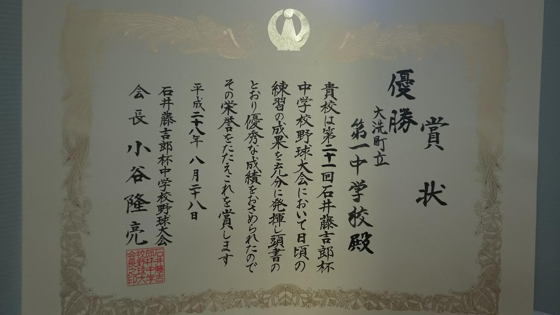 野球部】石井藤吉郎杯優勝です!...