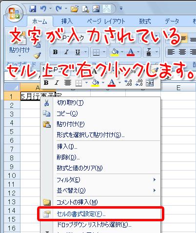 縦 書き エクセル