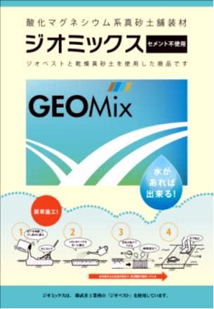 Geomixpanf
