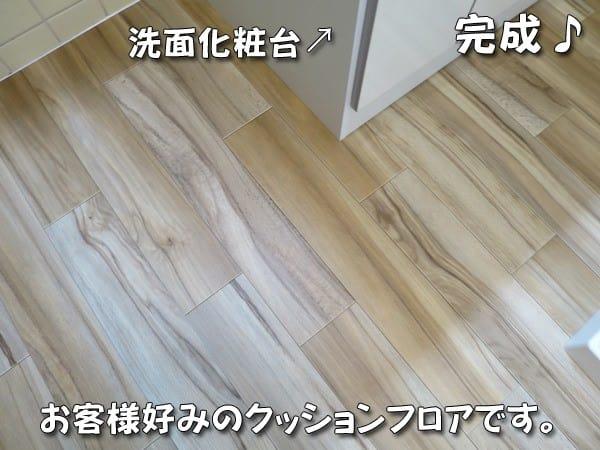 洗面脱衣室の床 クッションフロア