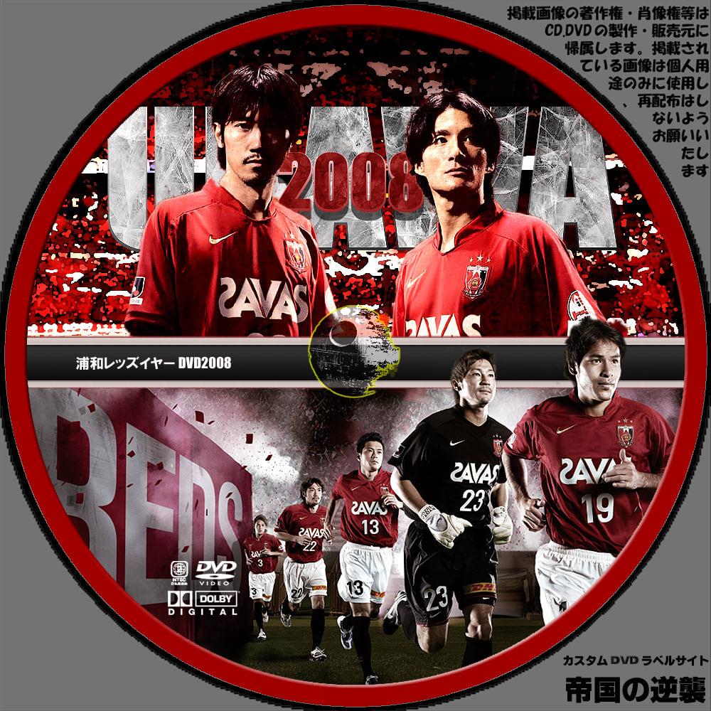 浦和レッズ イヤーDVD 2008 ◇DVD...