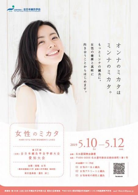 第68回(公社)全日本鍼灸学会学術大会 愛知大会へ参加します! - 二葉 ...