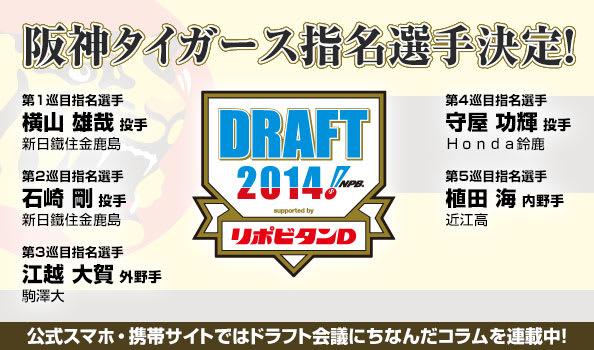 Draft_141020