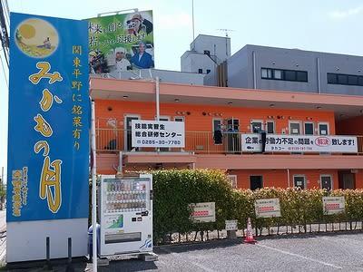 ジョブサポート協同組合(栃木県小山市)