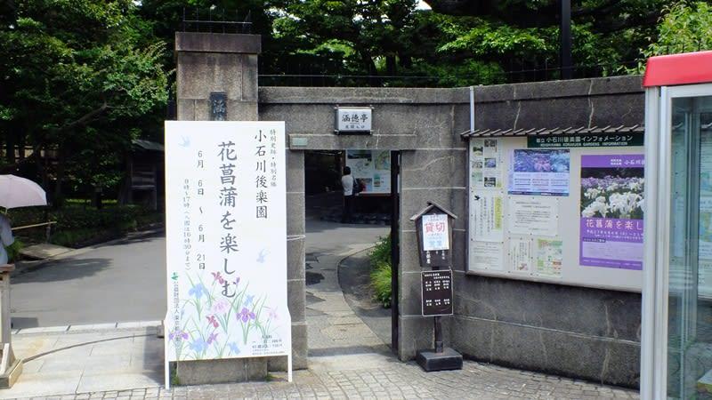 小石川後楽園の正門