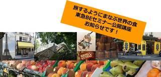 旅するようにまなぶ世界の食~PARISの街角編~ 東急セミナーBE公開講座 4月20日(日)