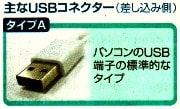 USBコネクター「タイプA」