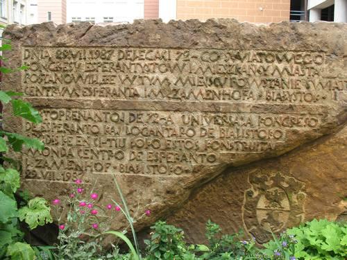 エスペラント・センターの前に会った碑