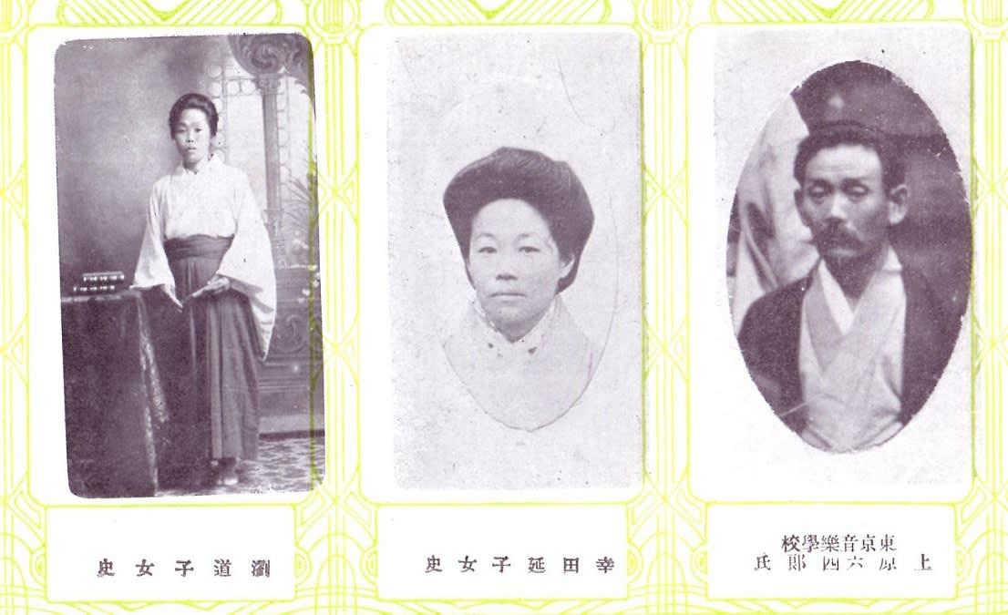 楽のかゞみ 全国音楽教育家一覧』 (1910.1) - 蔵書目録
