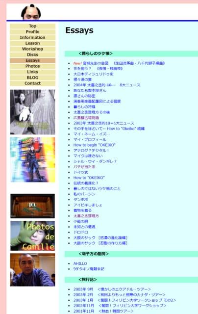 望月太喜之丞 Website - BEKKOAMEの紹介 - 杵屋六郎ブログ