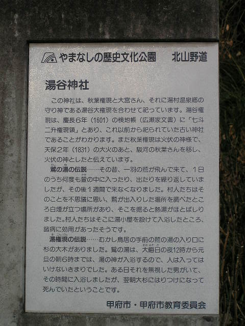 Yuyajinja_798