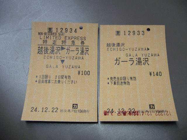 越後湯沢からガーラ湯沢への乗車券・特急券