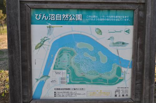 びん 沼 自然 公園