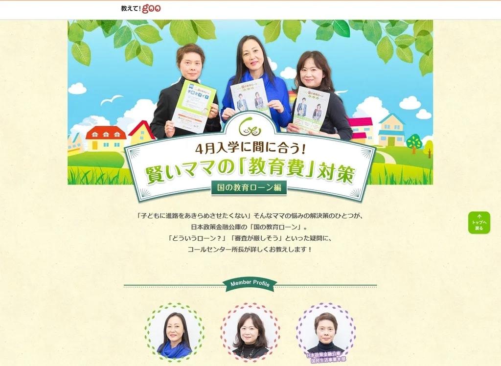 ローン 金融 教育 日本 公庫 政策