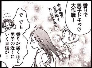 Manga_time_sp_2012_04_p007