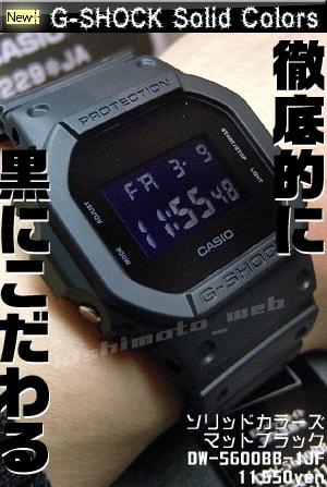 dw 5600bb 1jf マットブラックが新入荷 g shock solid colors