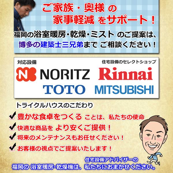 福岡の浴室暖房・乾燥・ミストのご提案