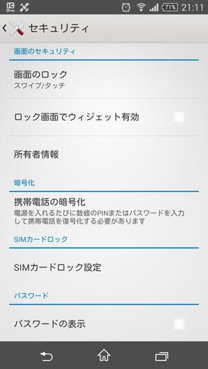 バージョンアップ前の画面のセキュリティ設定画面