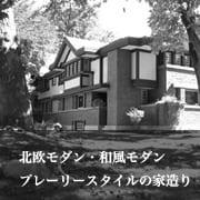 北欧モダン・和風モダン・プレーリースタイルの家造り