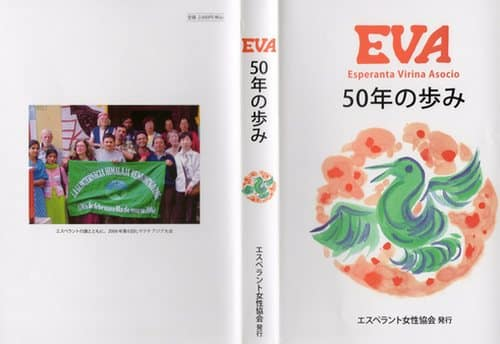 EVA 50年の歩み